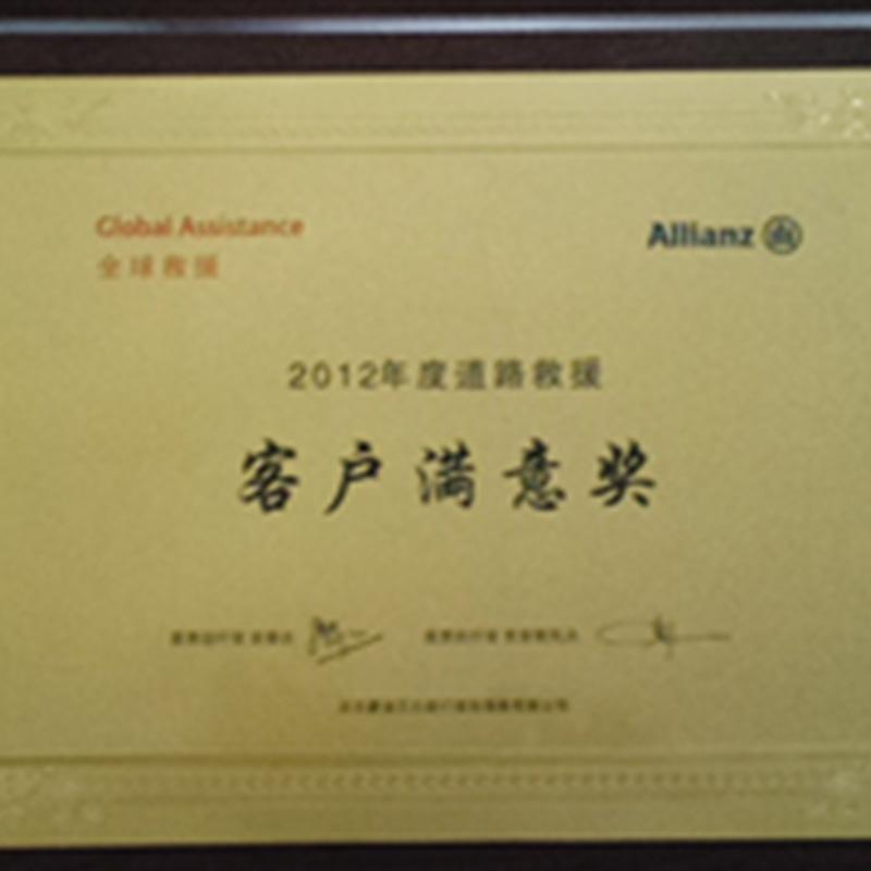 2012年道路救援客户满意奖