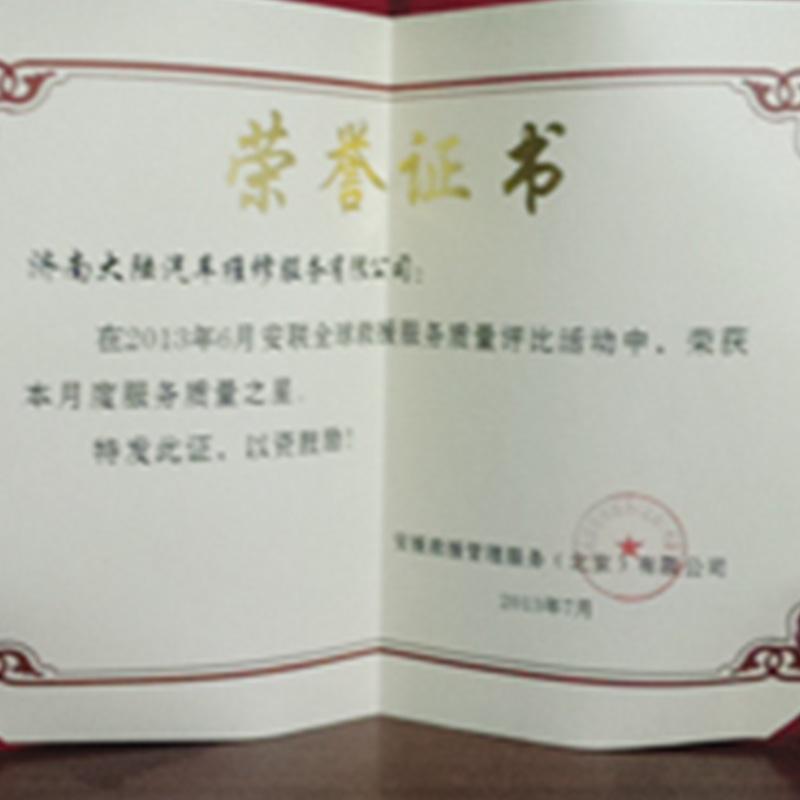 服务质量之星荣誉证书