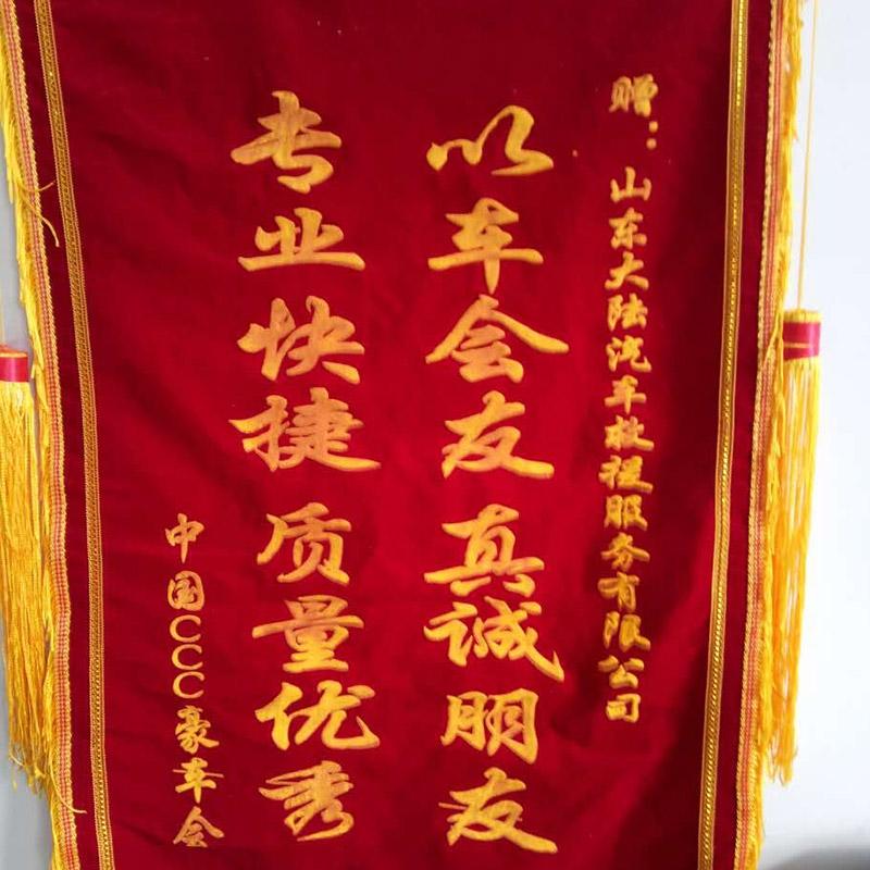锦旗赠:山东大陆汽车救援服务有限公司