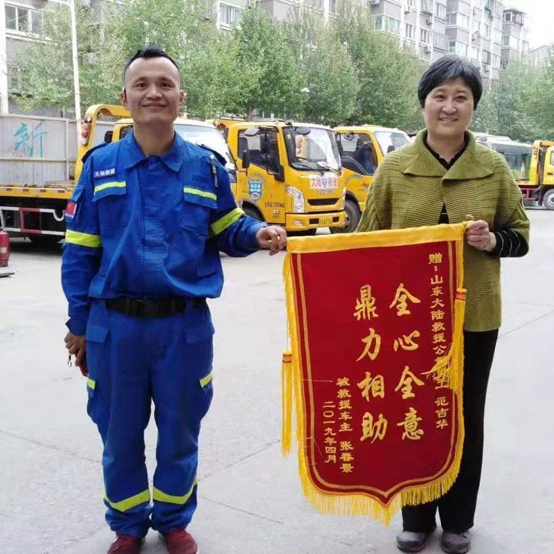 被救车主赠送锦旗