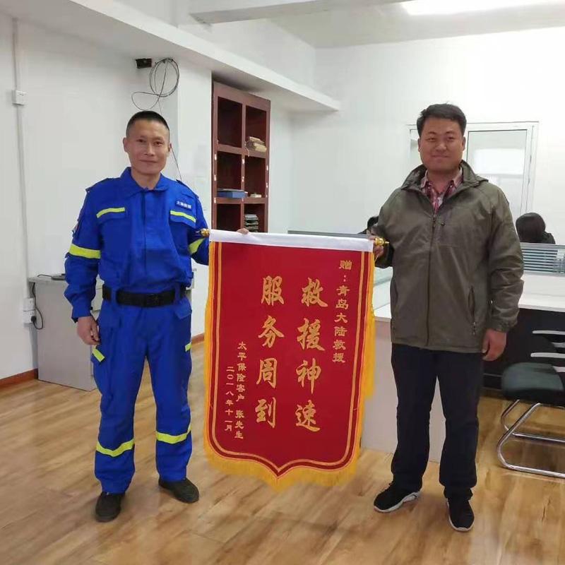 锦旗赠:青岛大陆救援