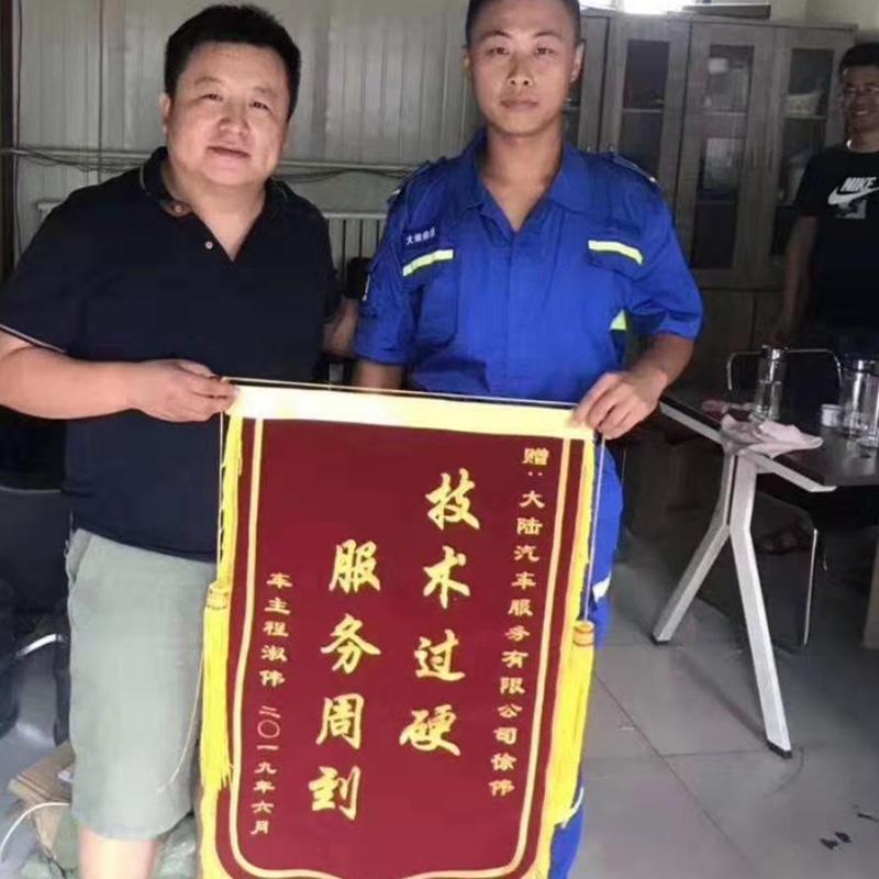 赠:山东大陆汽车救援服务有限公司