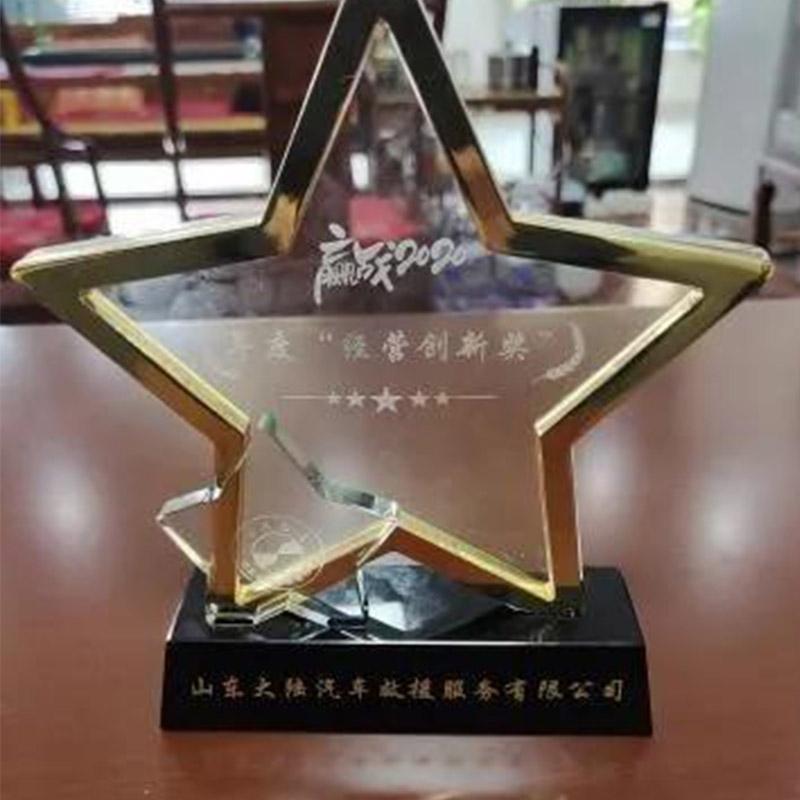 年度经营创新奖