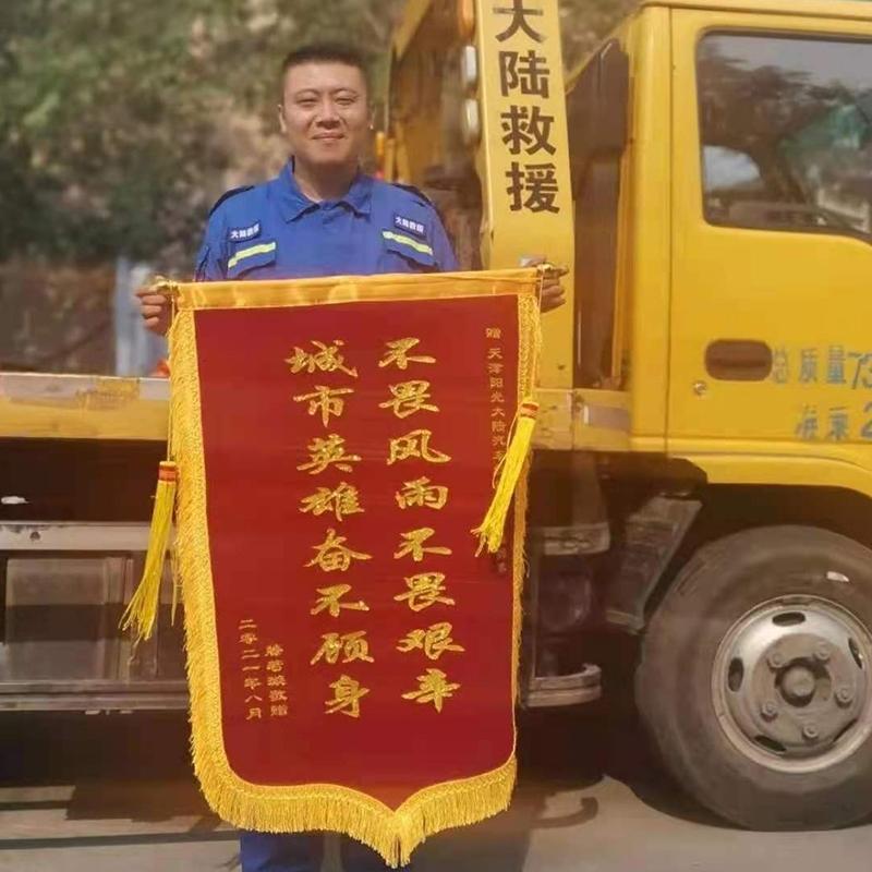 赠:天津大陆汽车救援