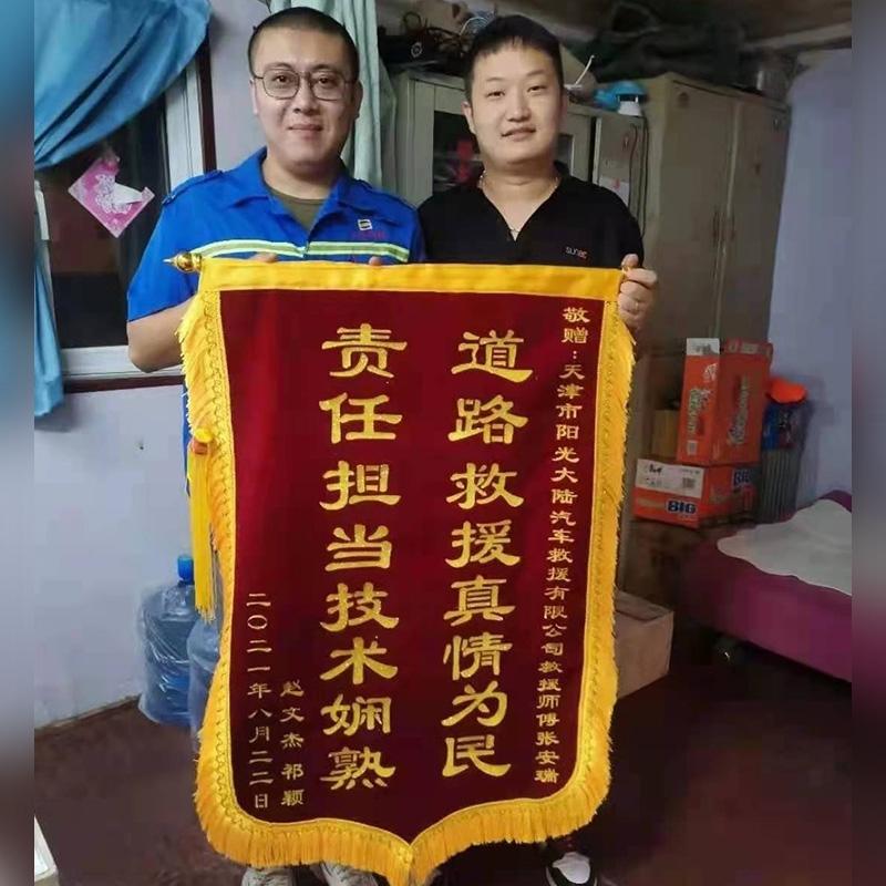 赠:天津大陆师傅张安瑞