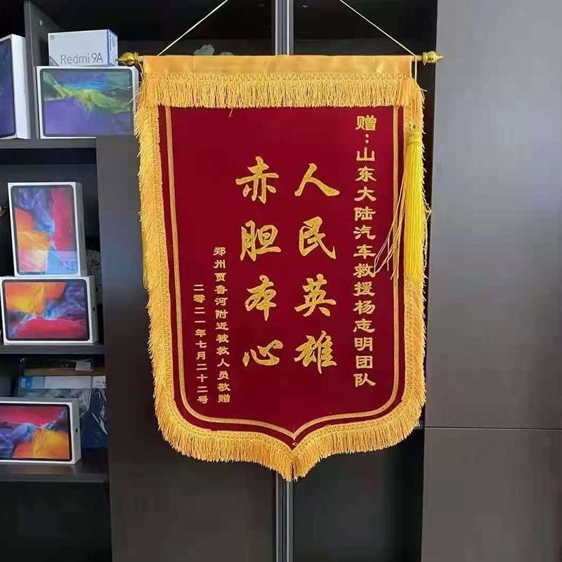 赠:山东大陆汽车救援杨志明团队